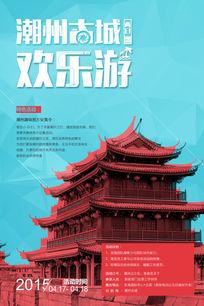 现代风格旅游活动海报设计PSD分层