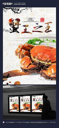 蟹王之王大闸蟹中国风创意海报
