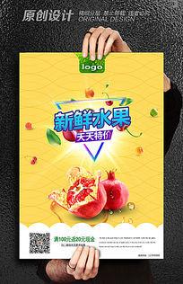 新鲜水果天天特价水果促销海报
