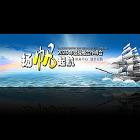 扬帆起航企业文化背景板