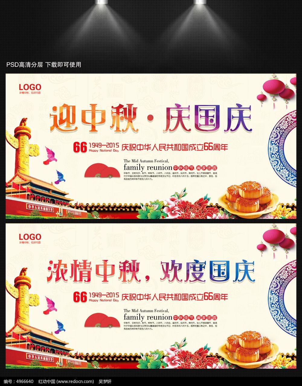 迎中秋庆国庆活动海报模板图片