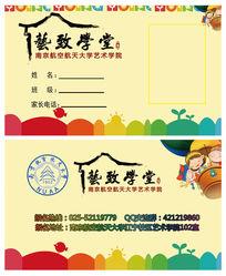 艺术培训中心学生卡设计
