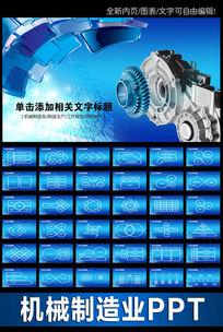 制造业机械工程电子科技ppt动态 pptx