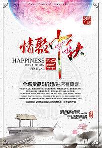 中国传统节日中秋节促销海报