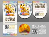 中国风彩边中秋综合海报设计