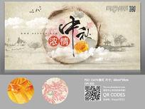 中国风高档底纹中秋展板设计