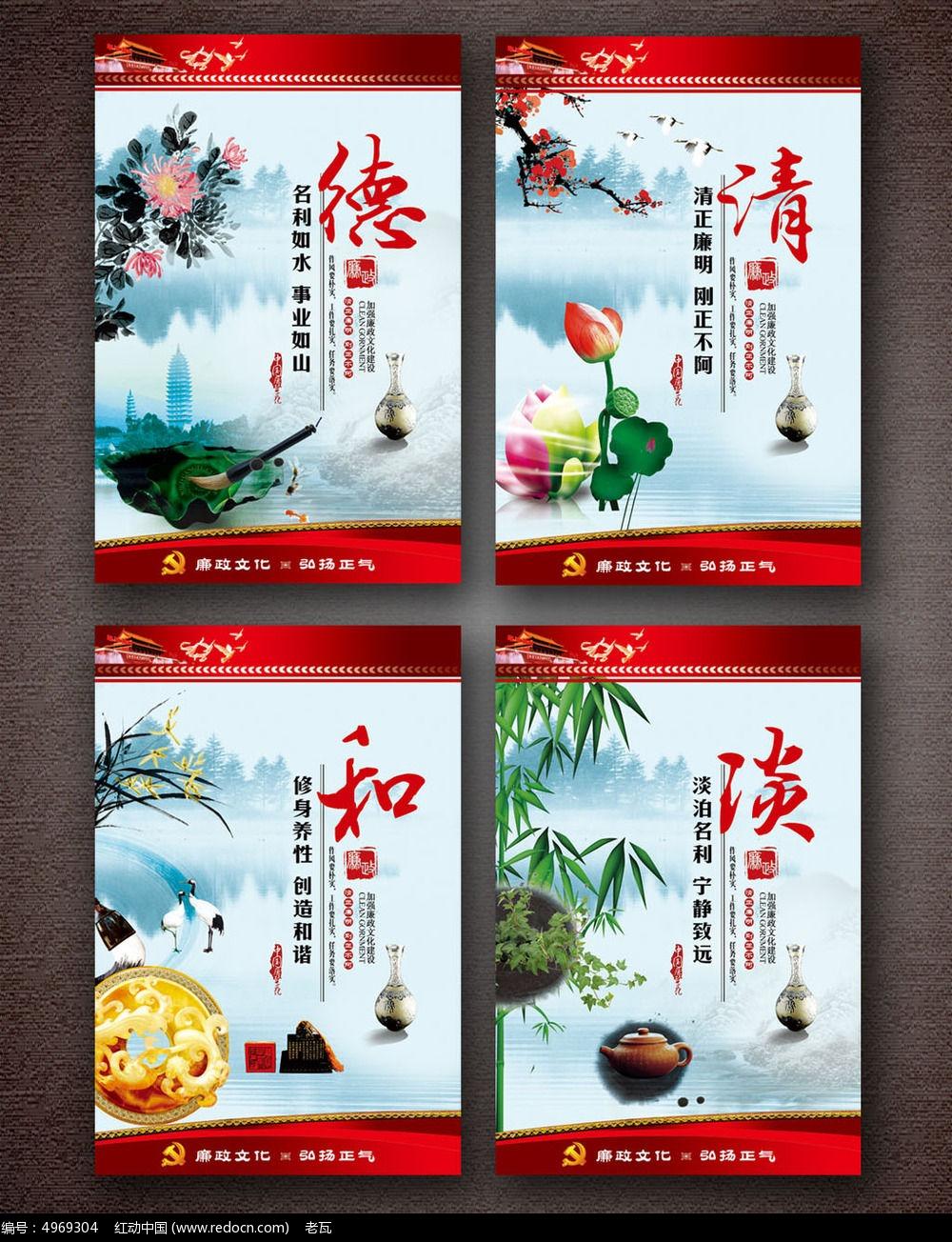 中国风廉政文化展板模板