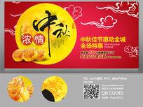中国风云纹中秋展板设计