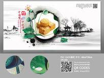 中国风中秋背景板设计
