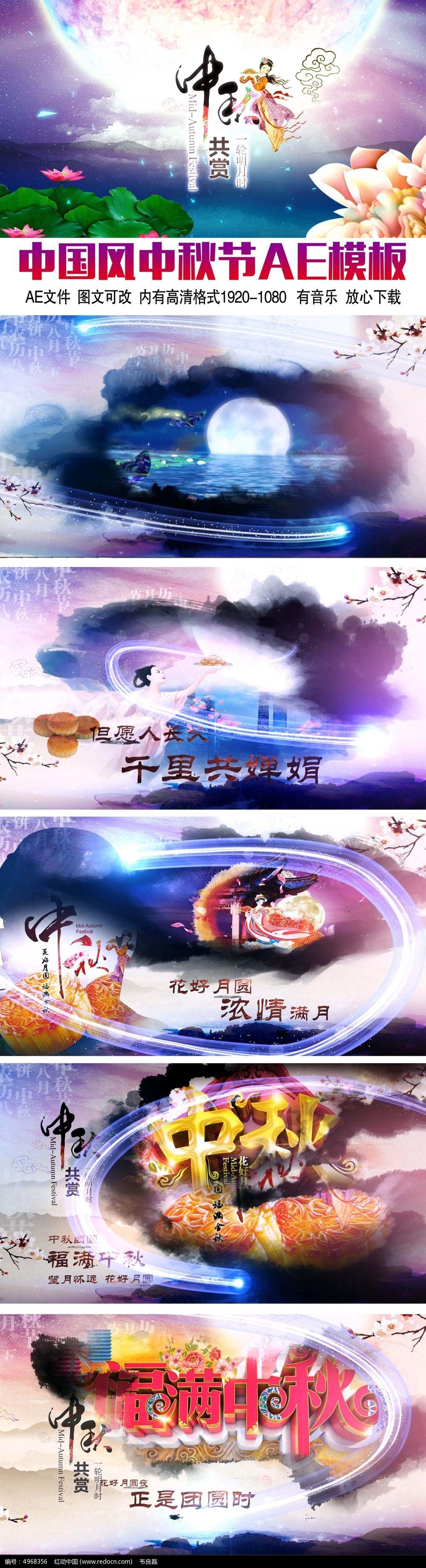 中国风中秋节AE模板图片