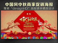 中国风中秋节商家宣传设计