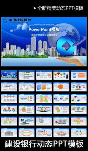 中国建设银行建行金融理财产品基金PPT pptx