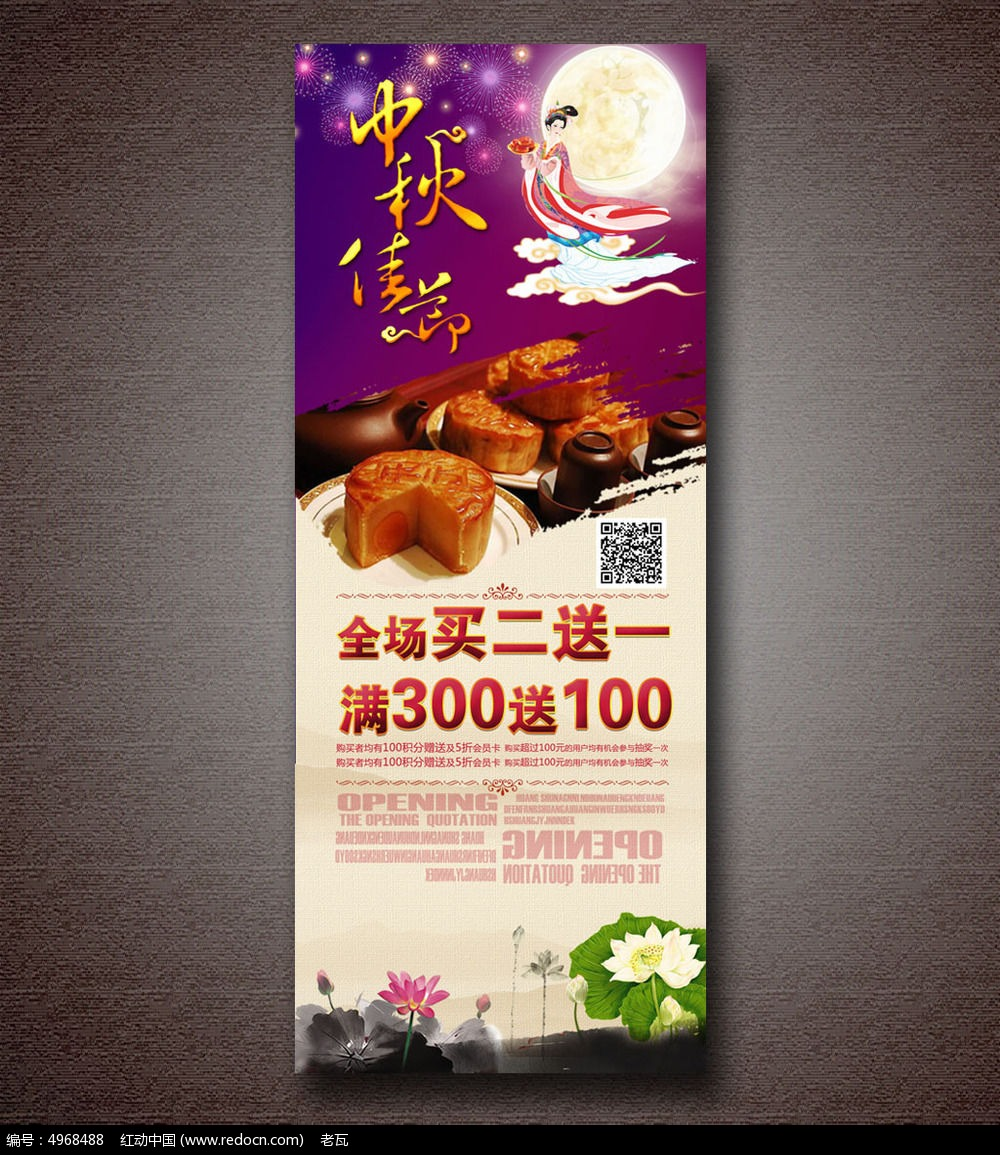 中秋节促销展架设计图片