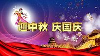 中秋节国庆节视频素材