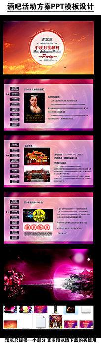 中秋节活动策划方案PPT模板设计