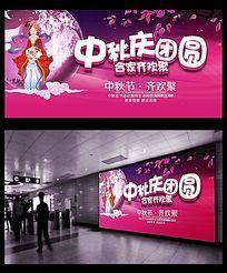 中秋庆团圆节日海报模板