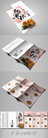 时尚中秋月饼折页设计