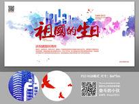 水彩墨祖国的生日背景板设计