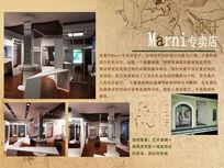 Marni专卖店展示空间设计max