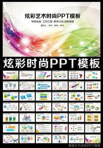 彩色炫彩时艺术时尚抽象演出报告工作PPT模板