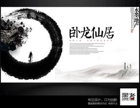 创意水墨中国风海报设计