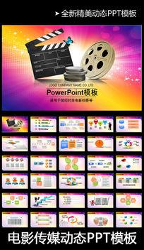电影影视传媒摄影摄像PPT模板