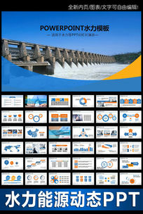 国家电网电力清洁能源水利发电水力PPT模板 pptx