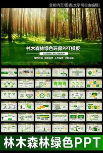 环保植树造林林业管理保护自然林木PPT模板