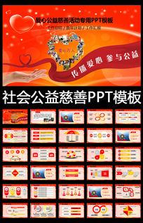 汇聚爱心传递社会公益教育社会公益PPT模板