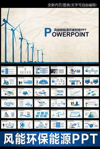简约能源风力发电风能PPT模板 pptx