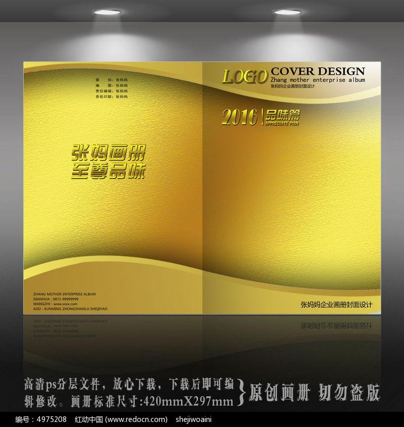 经典高贵黄金封面设计图片