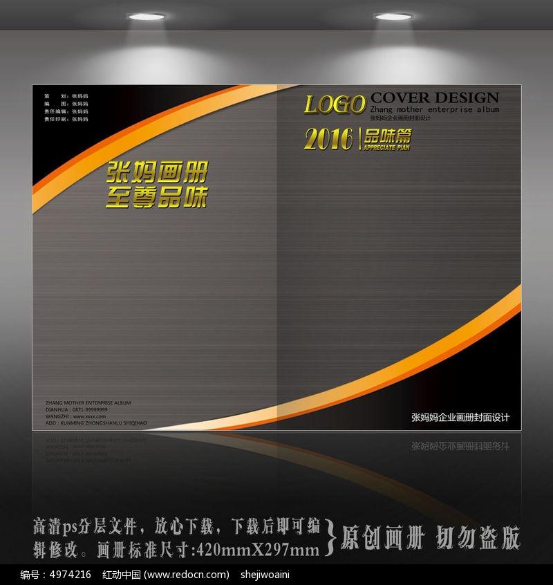 经典黑色封面设计图片