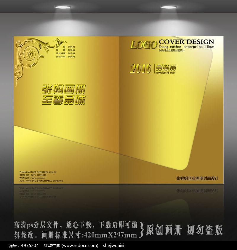 经典黄金效果封面设计