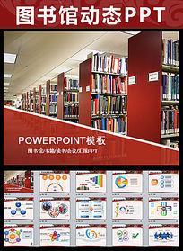 精美图书馆书籍陈列教育培训动态PPT模板