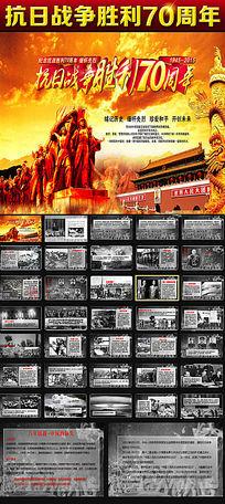 纪念反法西斯抗战胜利70周年PPT模板