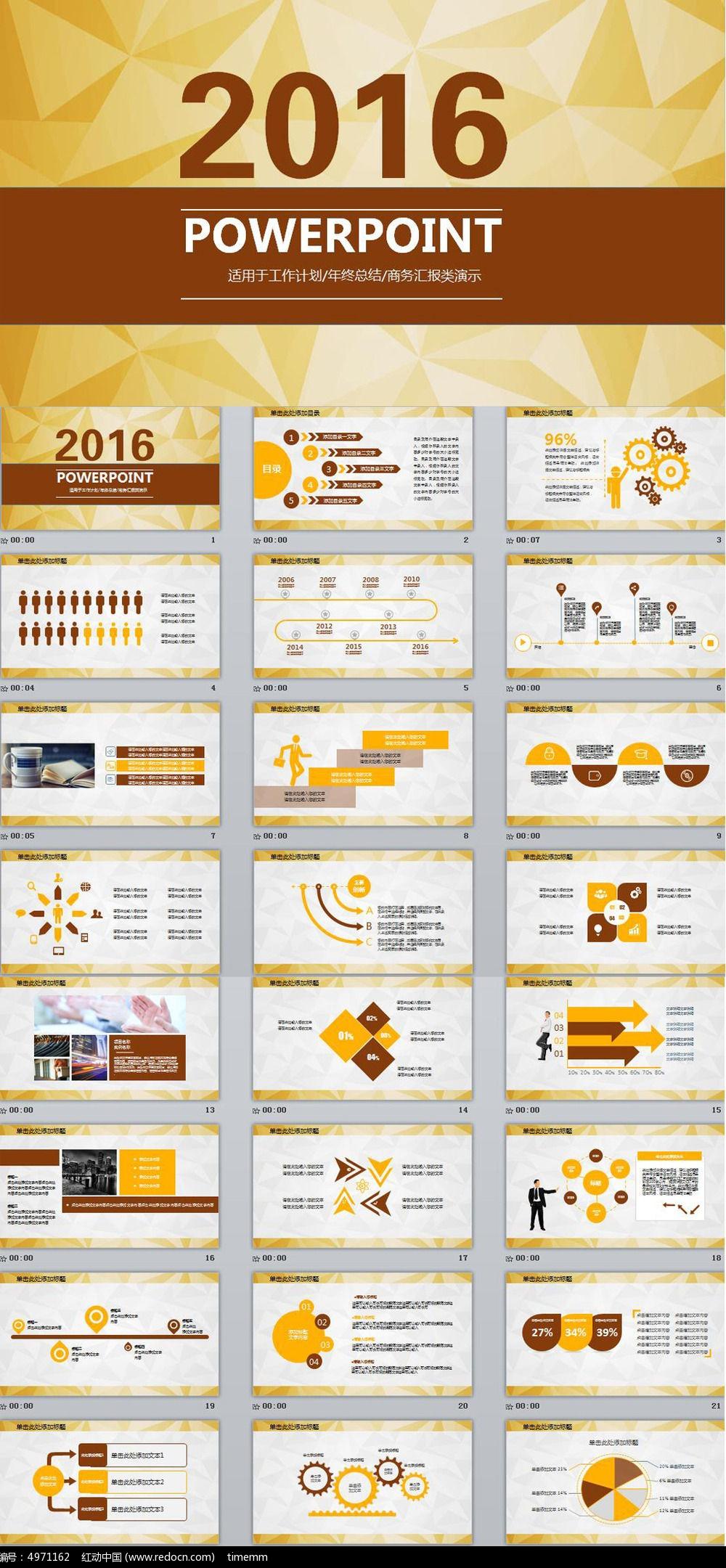 金色扁平化商业工作计划报告ppt模板