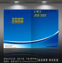 蓝色科技公司封面设计