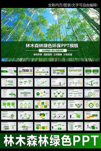 林木环保植树造林林业管理保护自然PPT模板