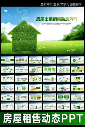 绿色房屋租售动态ppt模板