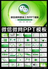 绿色时尚微信网络营销微网工作计划PPT模板