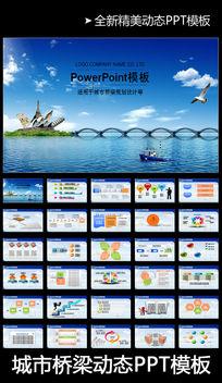 桥梁大河城市工程建筑规划ppt模板