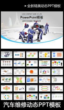汽车销售维修售后服务会议PPT模板