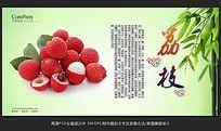 清新唯美水果店荔枝海报招贴广告设计