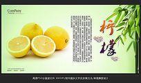 清新唯美水果店柠檬海报招贴广告设计