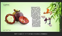 清新唯美水果店山竹海报招贴广告设计