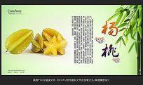 清新唯美水果店杨桃海报招贴广告设计