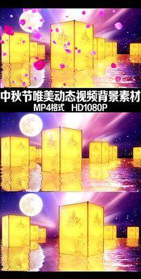 庆祝中秋节孔明灯动态背景视频素材