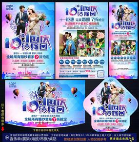 十一国庆节婚纱影楼DM宣传单展架设计