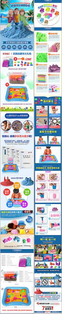 淘宝炫彩火星玩具沙详情模板