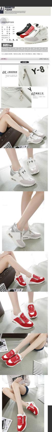 淘宝女鞋秋季详情页描述图psd分层素材